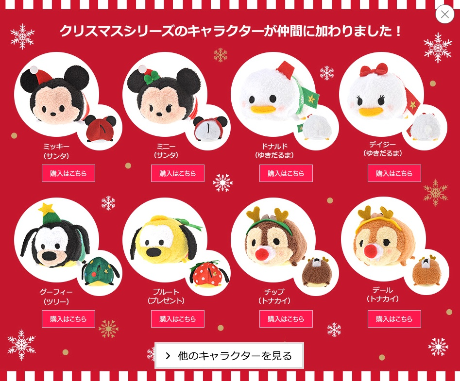 Christmas Tsum Tsum Set Now Available! | My Tsum Tsum