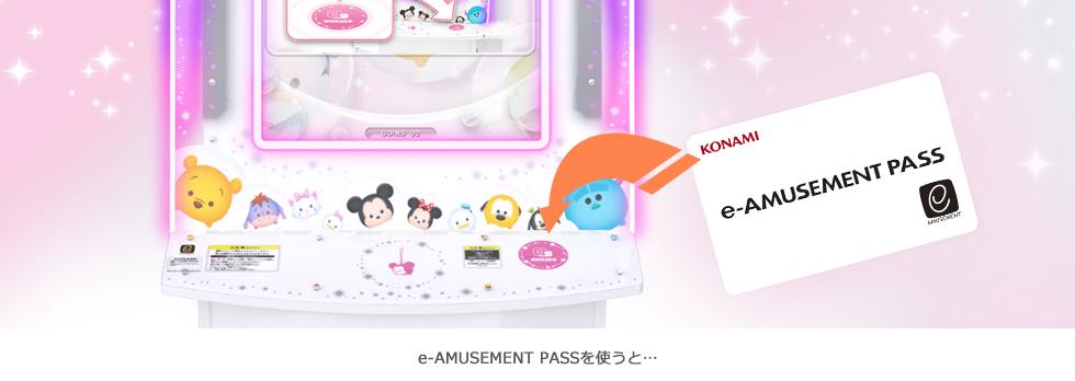 Konami E-Amusement Pass Tsum Tsum
