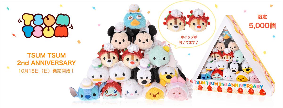 Disney Store JAPAN TSUM TSUM 2nd Anniversary Stitch Scrump Plush Doll