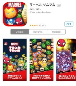 Download Marvel Tsum Tsum - iOS