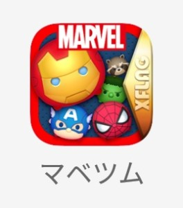 How-to Install JP Marvel Tsum Tsum App to Android and iOS