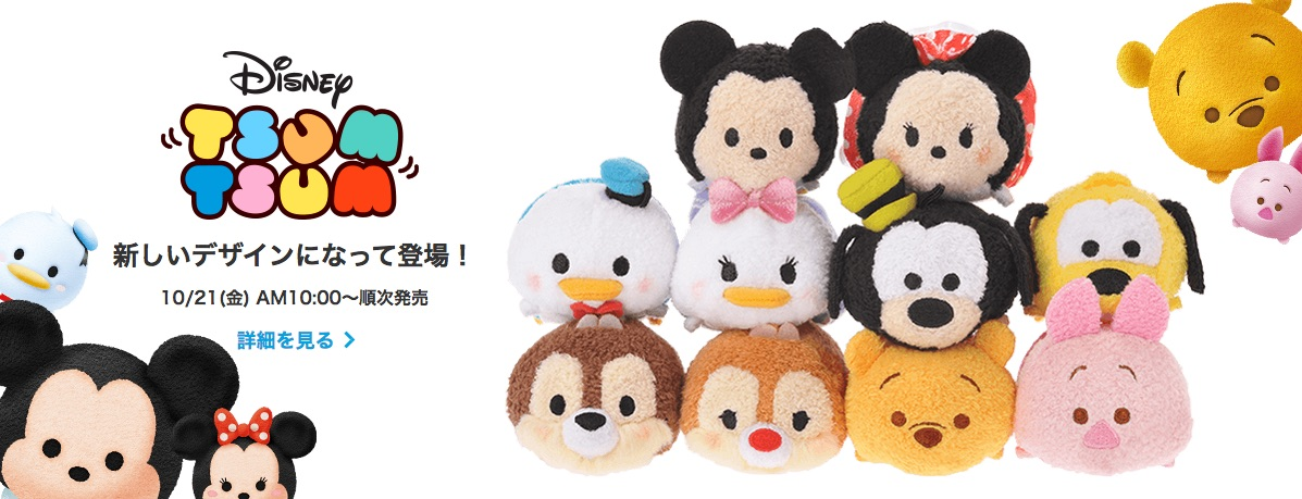 redesigned-mickey-and-friends-tsum-tsum-collection-banner