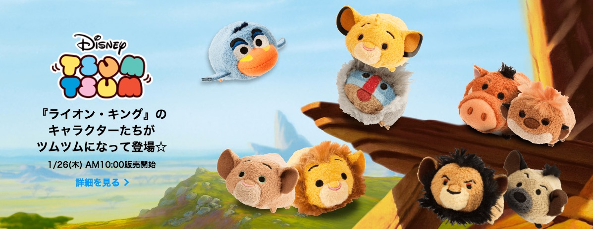 The Lion King Tsum Tsum Collection Is Now Available In Japan